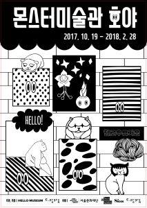 몬스터미술관호야 포스터-01