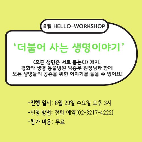 박종무원장님-워크숍-안내_카카오톡