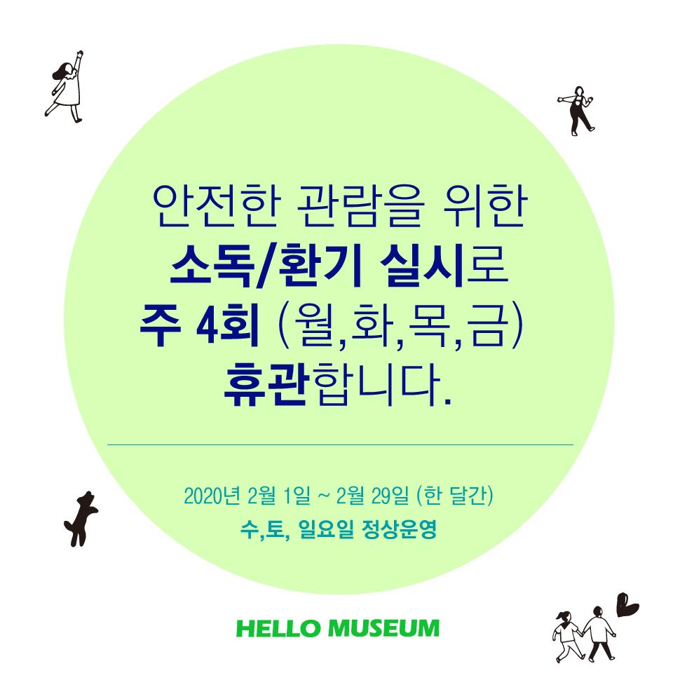 코로나-바이러스-휴관공지_200130
