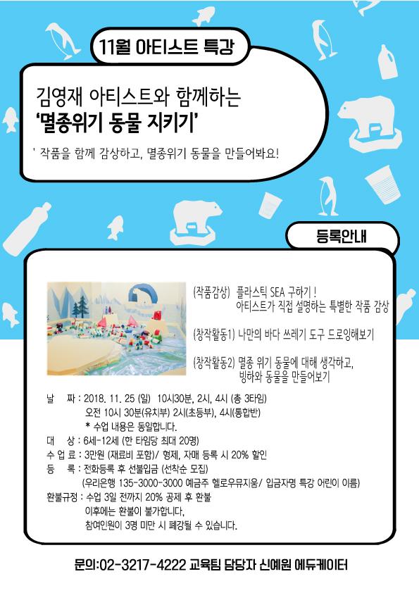 11월-아티스트-특강-안내문-(1)