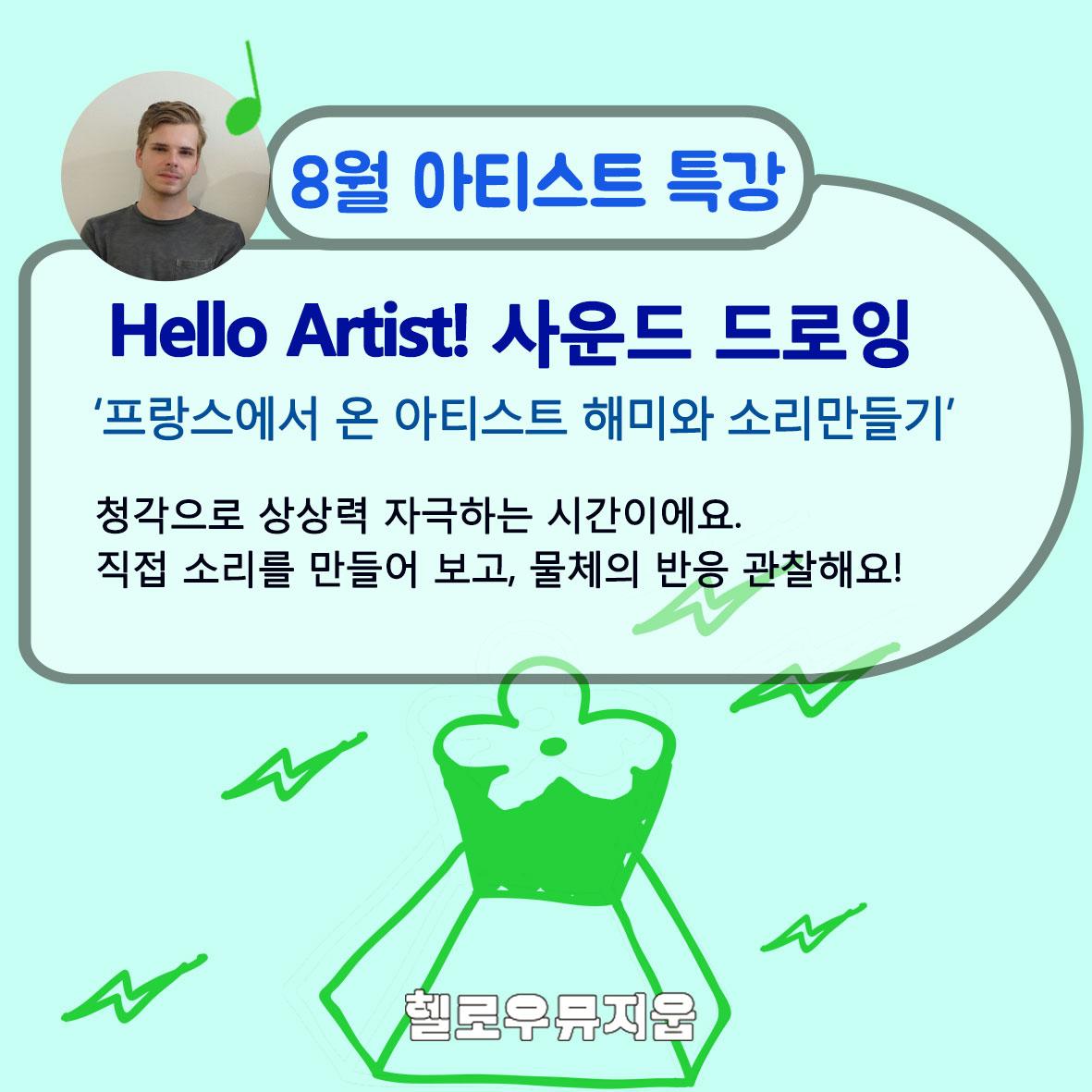 8월-아티스트-특강_해미_사운드드로잉
