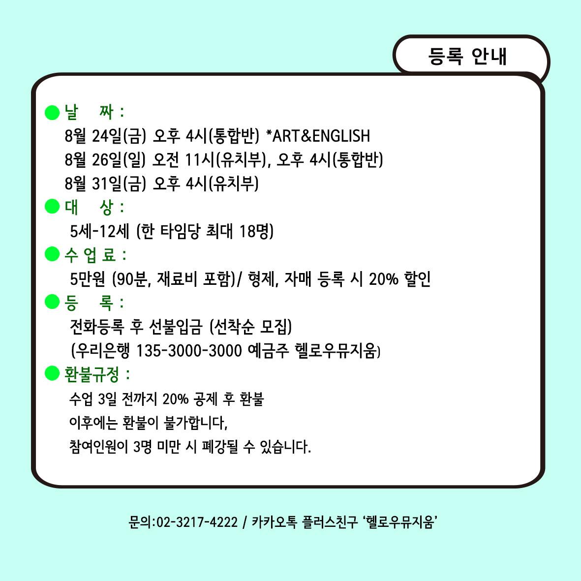 8월-아티스트-특강_해미_사운드드로잉2