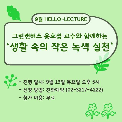 9월강연-안내문(180830_나예림)