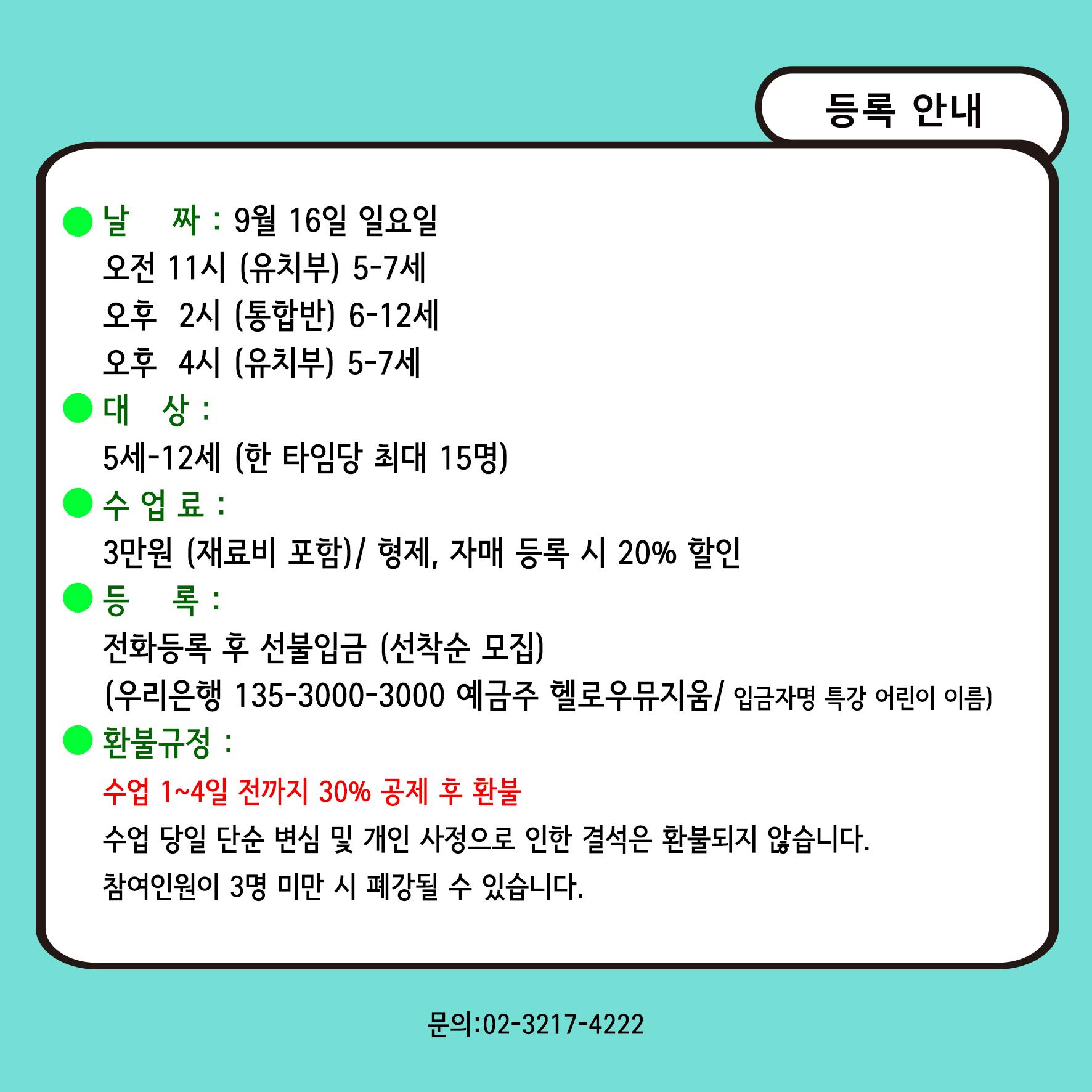 9월 아티스트 특강 sns용2