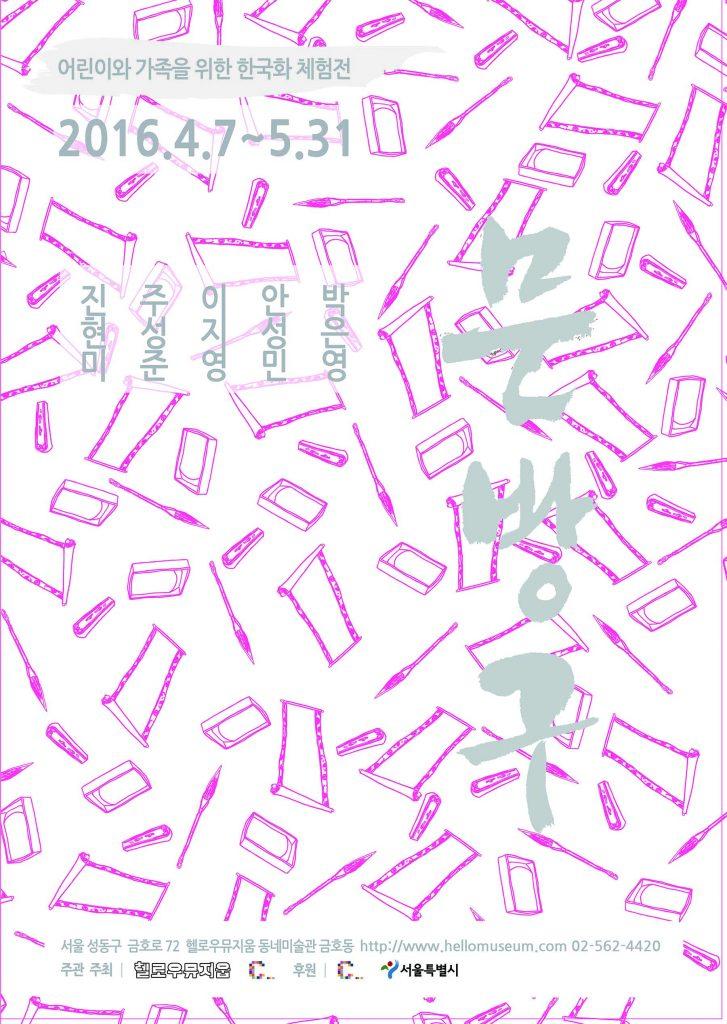 (재수정)문방구 포스터 (형광분홍)_0323
