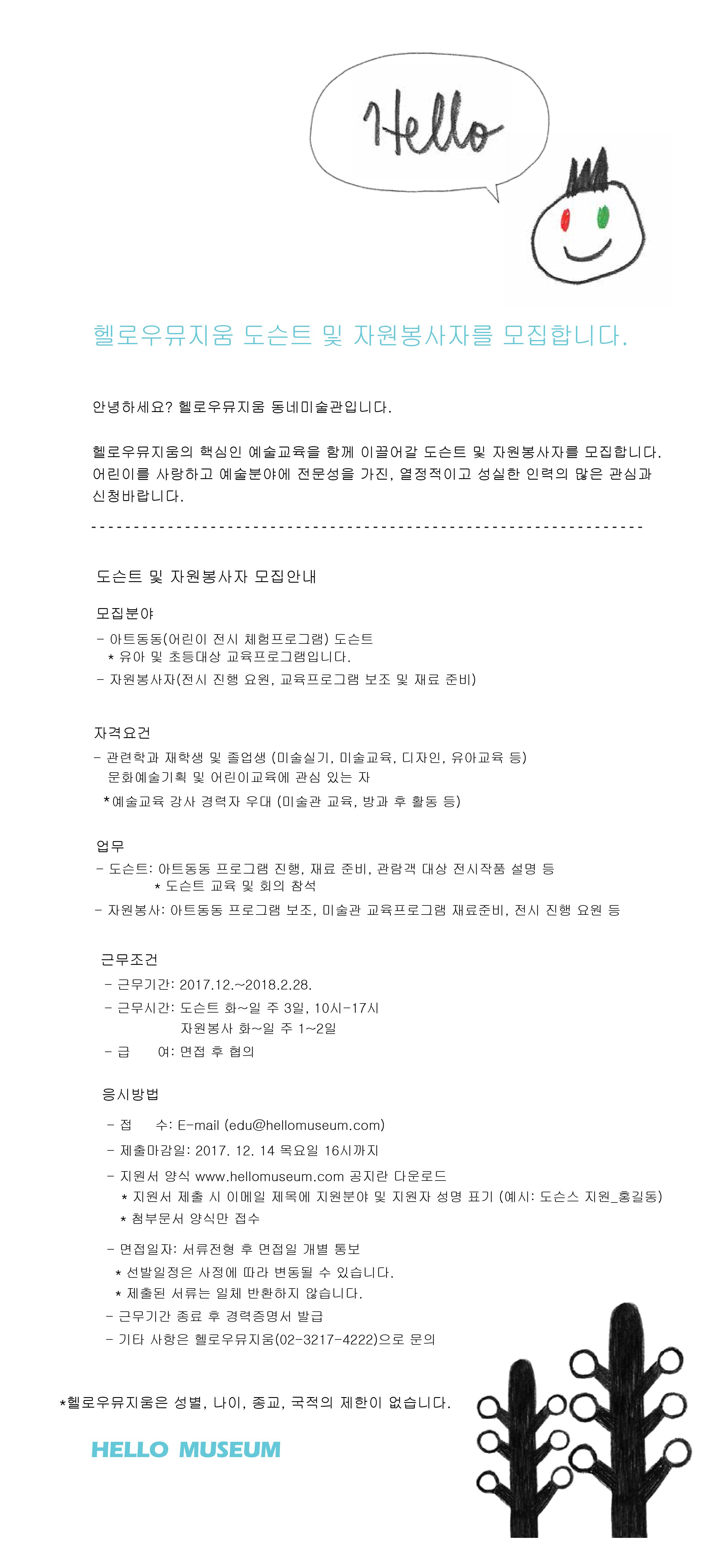 인력공고(2017도슨트, 자원봉사)