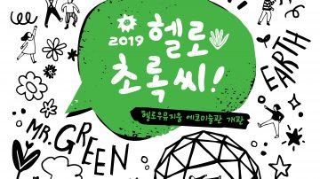 2019 헬로초록씨 포스터