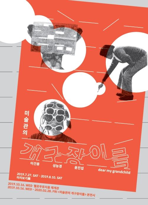 2019 미술관의 개구장이들 포스터