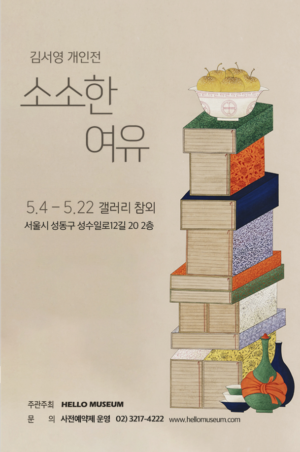 김서영작가님_소소한여유