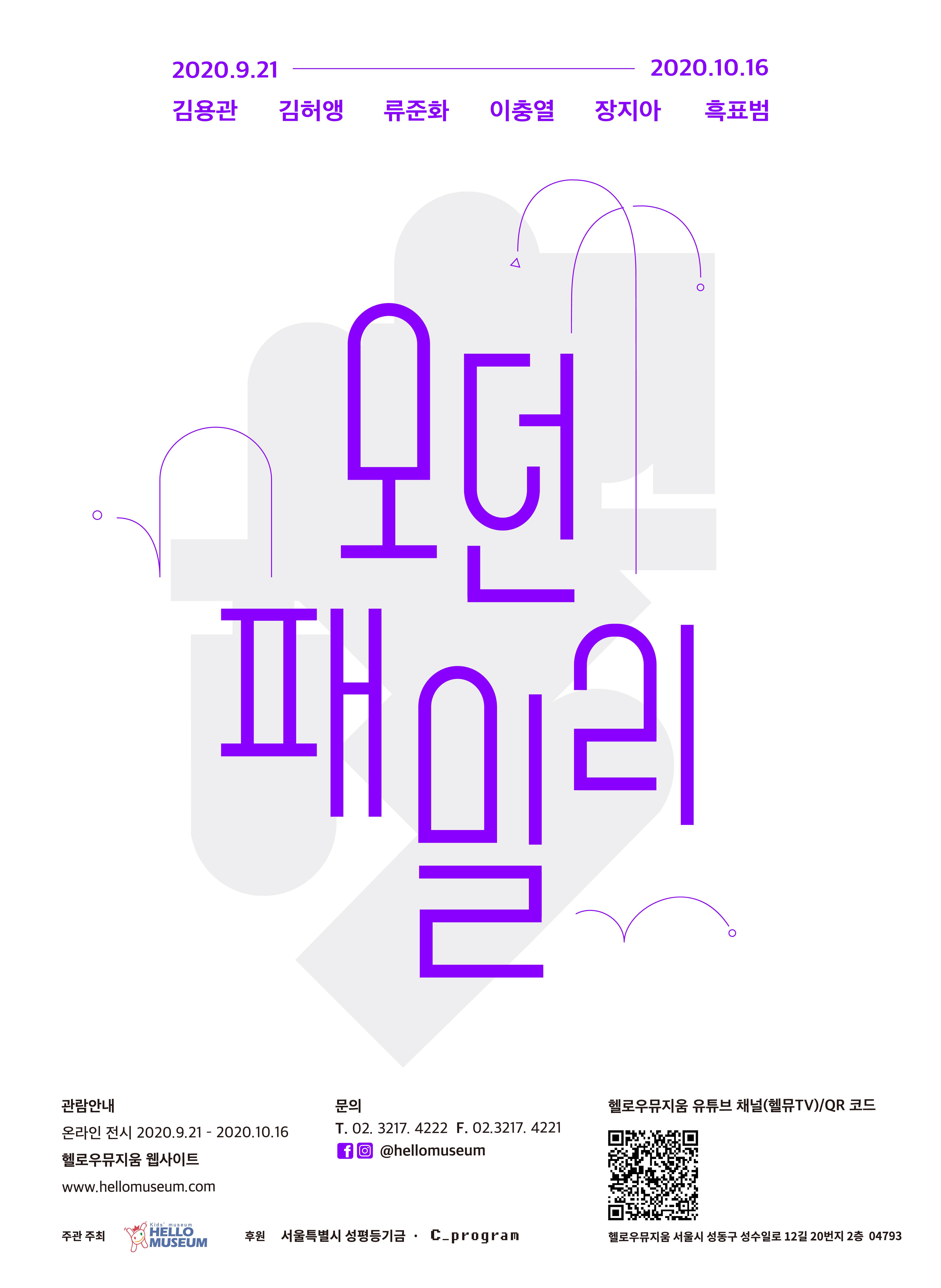 포스터 최종_대표rgb