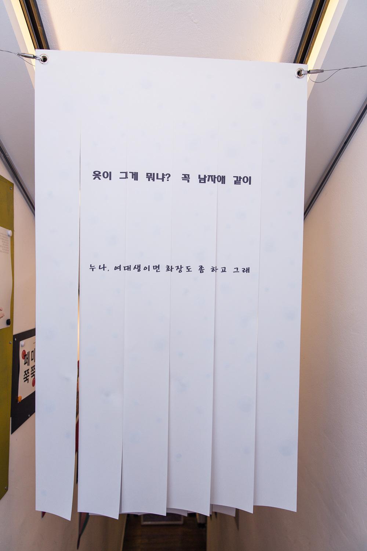 늘언제나늘가까이, 현수막, 가변설치, 2015-7 (3)
