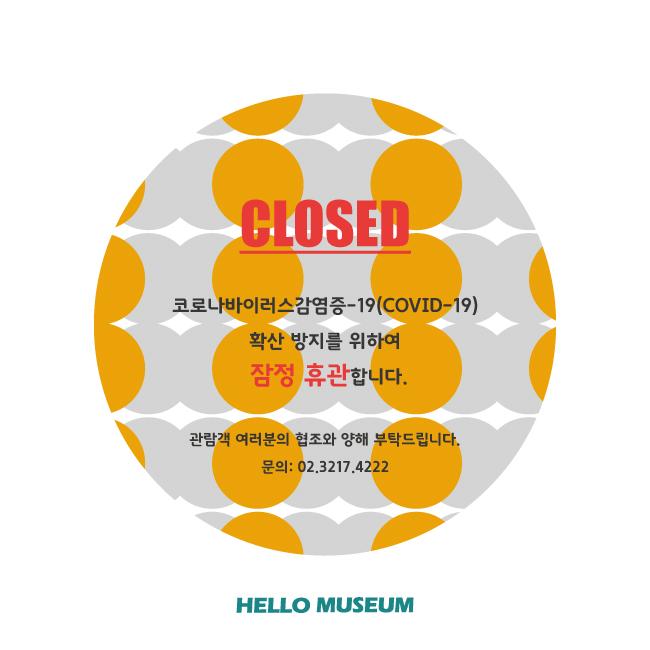 잠정휴관-팝업_2020.12.22